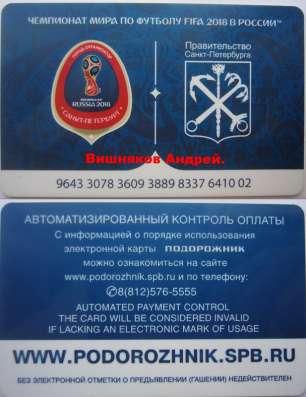 Волонтёрский подорожник ЧМ 2018 в РФ