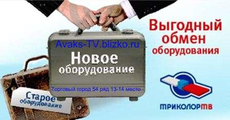 обмен оборудование ТРИКОЛОР ТВ в Омске