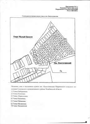 Продам земельные участки в пос. Кисегачинский