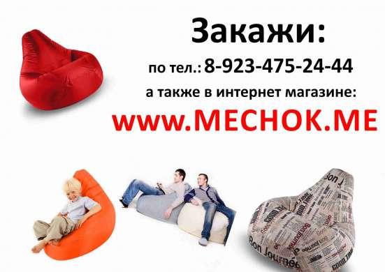 Кресло Мешок Детское в Новокузнецке Фото 1