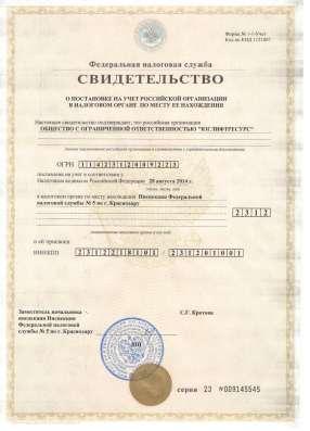 Продаётся компания ООО в Краснодаре Фото 5