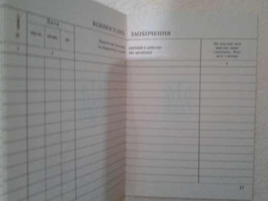 трудовые книжки новые государственного♦образца 50 гривен за в г. Кривой Рог Фото 2