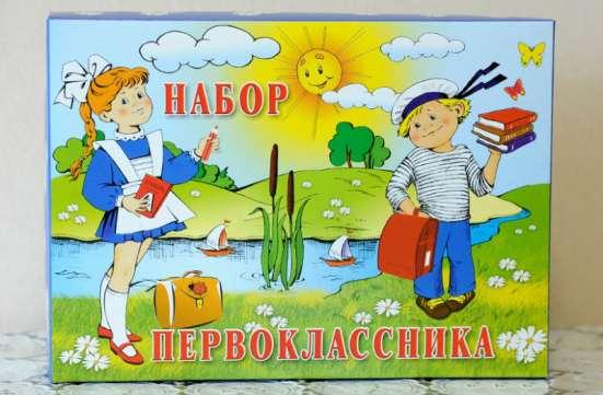 Набор первоклассника с доставкой. в Коврове