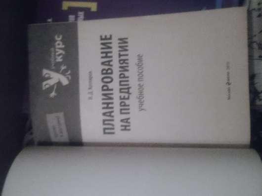 "Учебник ""Планирование на предприятии"", автор Котляров"