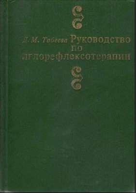 Книги по иглорефлексотерапии