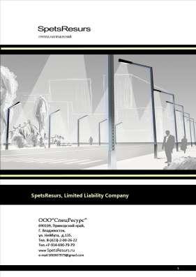 """Опоры освещения, """"столбы и столбики"""" Металлоконструкции и. т. д во Владивостоке"""