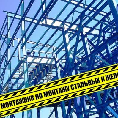 Монтажник по монтажу стальных и железобетонных конструкций -