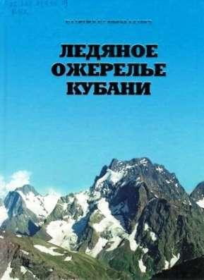 "Книга ""Ледяное ожерелье КУбани"""