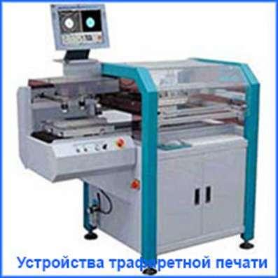 Оборудование для трафаретной печати и производства ПП в г. Киев Фото 2