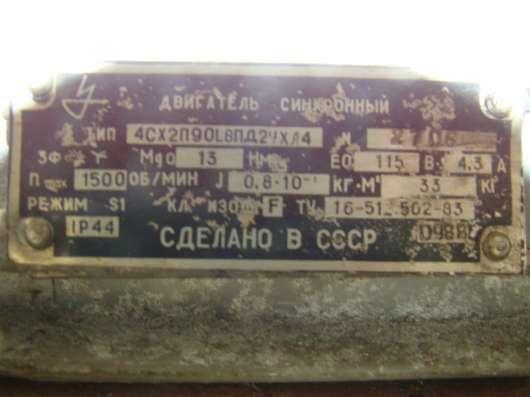 Эл.двигатели с тахометром,сельсины,эл.двигатели типа РД-09 в Белгороде Фото 4