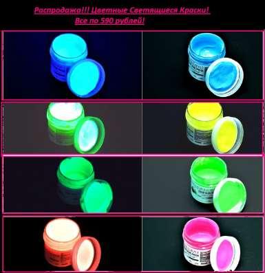 Светящиеся материалы