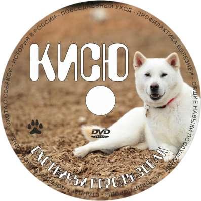 Фильмы о собаках на DVD в Иркутске Фото 4