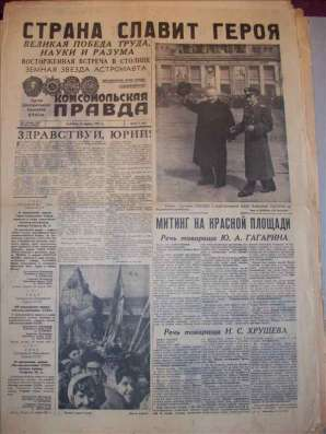 Старые газеты и журналы