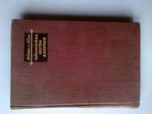 М.Сайерс и А.Кан, «Тайная война против Америки»,1947 г
