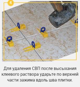 СВП - Система выравнивания плитки.