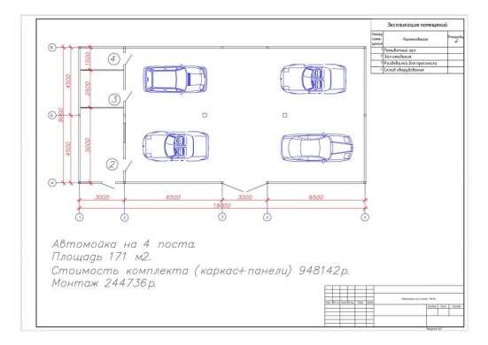Построить, автомойку, 6, постов, металлоконструкции, изготов в Красноярске Фото 1
