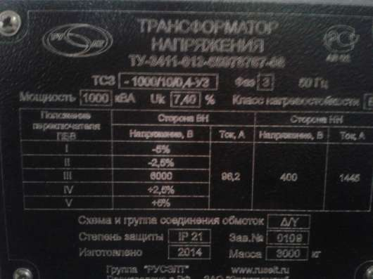Трансформатор ТСЗ-1000 в наличии