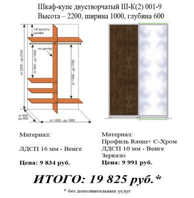 Изготовим Шкаф купе по нашему каталогу Завод РОСПИЛ и Ко. в Хабаровске Фото 4