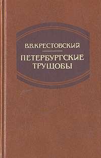 Крестовский В.В. «Петербургские трущобы.» В 2-х т