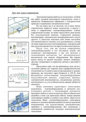 Системы заземления. Контур заземления. в Владивостоке Фото 2