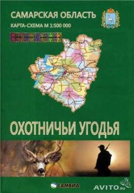 Охотничьи угодья Самарской области. Карта складная