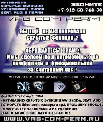 Активация скрытых функций Audi,Volkswagen,Skoda,Seat в Перми
