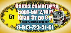 Услуги самогруза Новосибирск