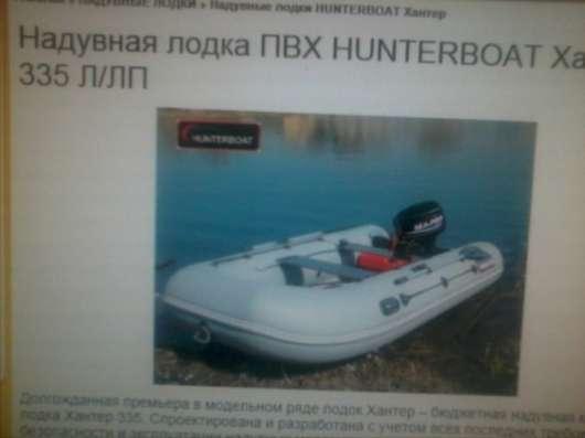 "Надувная рыбацкая лодка ""hanterbout"" в Москве Фото 1"