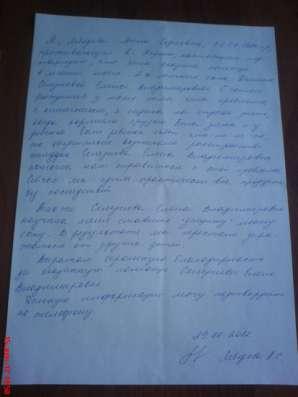 Елена Владимировна Ученица Джуны. Помощь