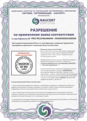 Сертификация ISO в Москве Фото 5