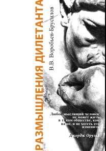 Книга В.В. Воробьева-Брусилова «Размышления дилетанта»