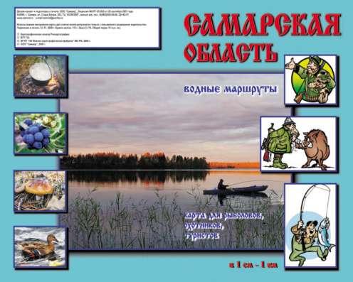 Водные маршруты Самарской области. Карта складная