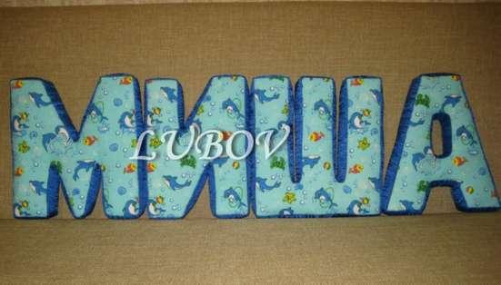 Буквы -подушки на заказ. в Оренбурге Фото 1