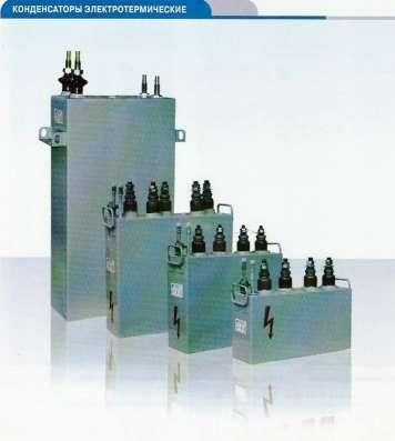 Электротермические конденсаторы ээвп  ээпв кээпв ээпвп..