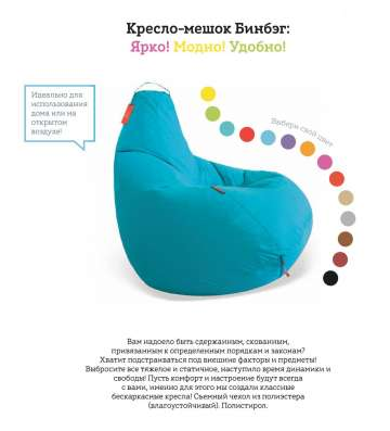 Кресло мешок бинбэг
