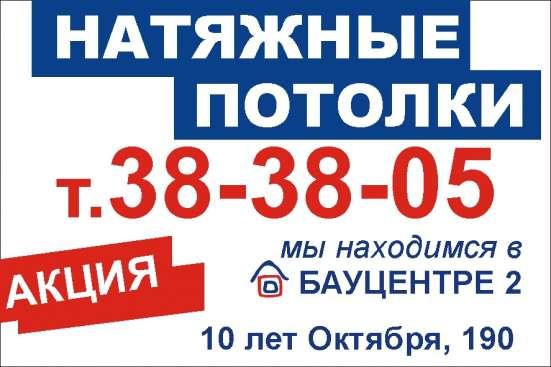 Натяжные потолки в Омске