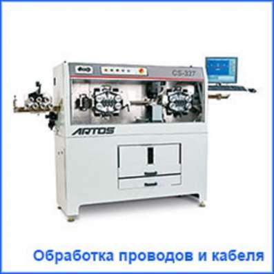 Оборудование обработки проводов и кабеля