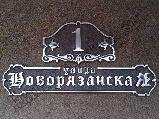 ТАБЛИЧКИ и УКАЗАТЕЛИ. Изготовление ТАБЛИЧЕК ИЗ МЕТАЛЛА в Москве Фото 4