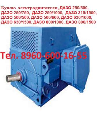 Купим Электродвигатели А4, ДАЗО, ВАО2, АКН4, АКН2, ВАН, 4АЗМ, 4АРМ, СДН2, МАП,  ДЭ, ДЭВ, МПЭ, МТН, МТF, ПБВ, 4ПФМ, 4ПН, 4ПФ, П-61, П-62 и др.