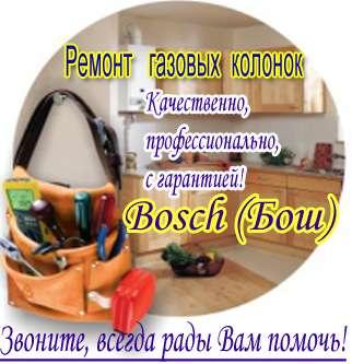 Ремонт газовых колонок Bosch (Бош) СПб