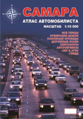 Атлас автомобилиста САМАРА, М 1:10 000.