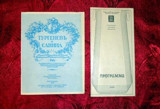 Программки Ленинградских театров 70-ых годов