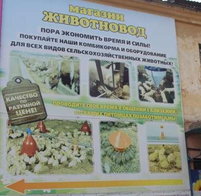 Магазин Животновод