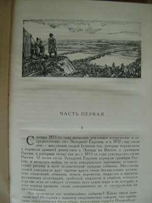 """Л. Н. Толстой, """" Война и мир """"."""