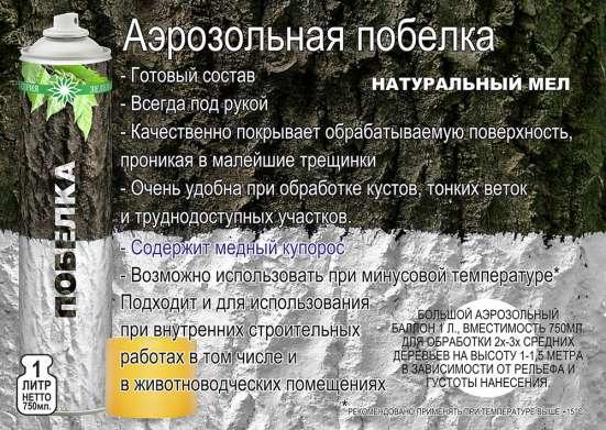 Побелка аэрозоль 1литр в Москве Фото 1