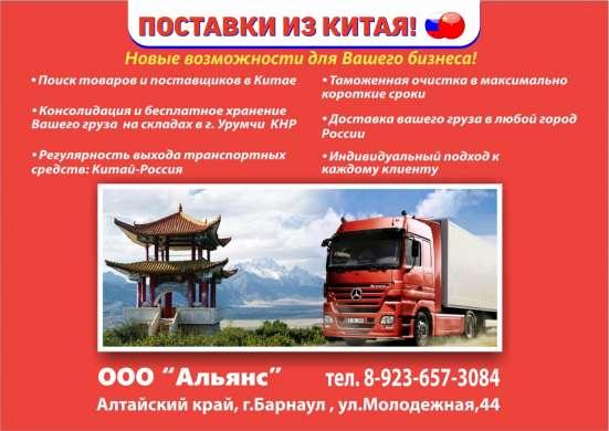 Вам нужно привезти товар из Китая ?