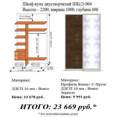 Изготовим Шкаф купе по нашему каталогу Завод РОСПИЛ и Ко. в Хабаровске Фото 3