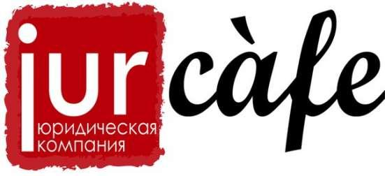 Юридические услуги г. Челябинск