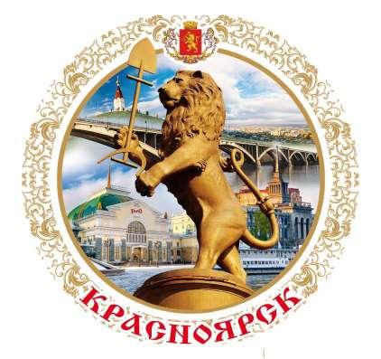 Сувенирные тарелки с видами Красноярска от производителя