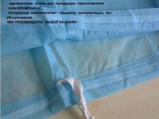 штаны для прессотерапии - одноразовый материал  на  курс  пр